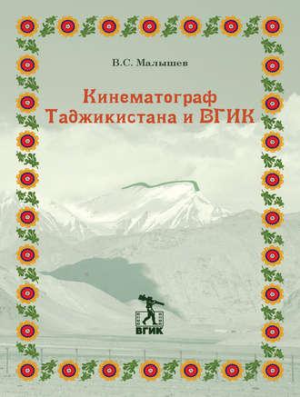 Владимир Малышев, Кинематограф Таджикистана и ВГИК