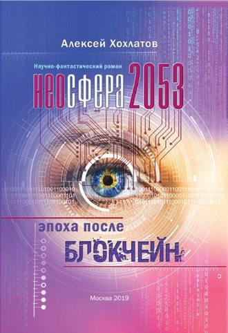 Алексей Хохлатов, Неосфера 2053. Эпоха после блокчейн