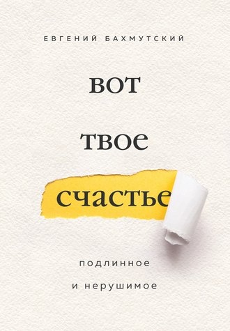 Евгений Бахмутский, Вот твое счастье. Подлинное и нерушимое