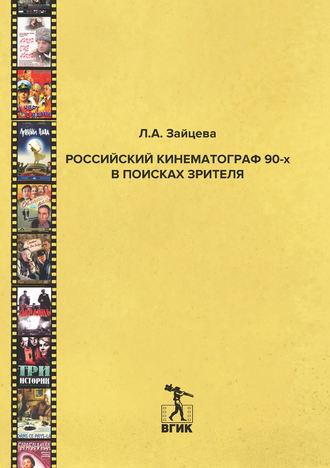 Лидия Зайцева, Российский кинематограф 90-х в поисках зрителя