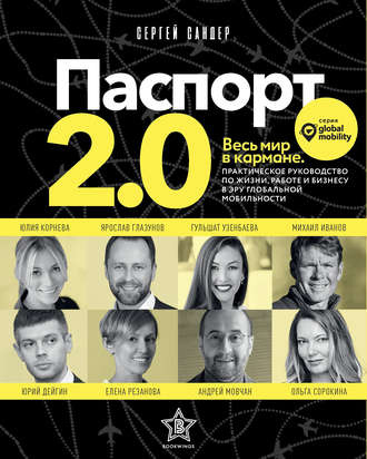 Сергей Сандер, Паспорт 2.0