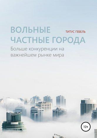 Титус Гебель, Вольные частные города. Больше конкуренции на важнейшем рынке мира
