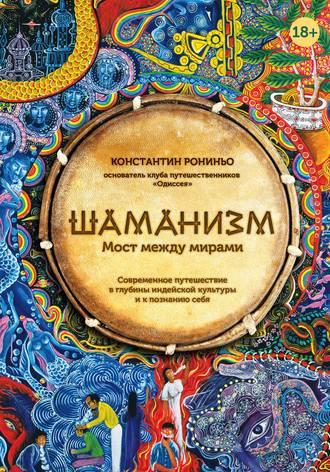 Константин Рониньо, Шаманизм. Мост между мирами