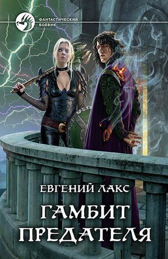 Евгений Лакс, Гамбит предателя