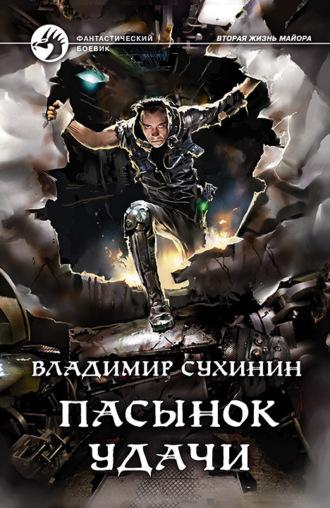 Владимир Сухинин, Пасынок удачи