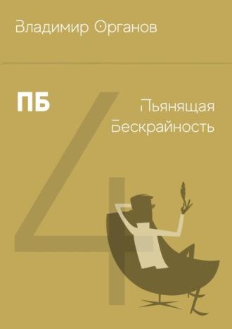 Владимир Органов, ПБ. Пьянящая Бескрайность