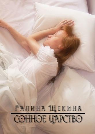 Галина Щекина, Сонное царство. Стихотворения