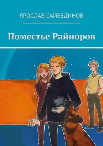 Ярослав Сайбединов, Поместье Райноров