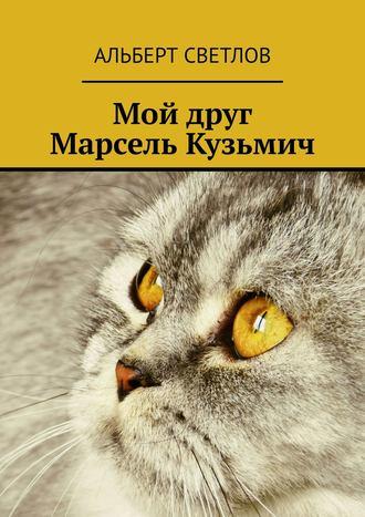 Альберт Светлов, Кошки илюди