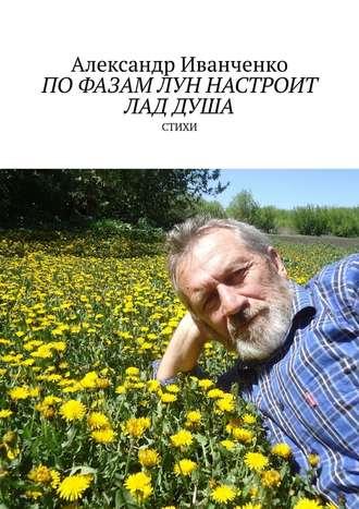 Александр Иванченко, Пофазам лун настроит ладдуша. Стихи