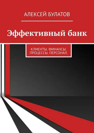Алексей Булатов, Эффективныйбанк. Клиенты. Финансы. Процессы. Персонал