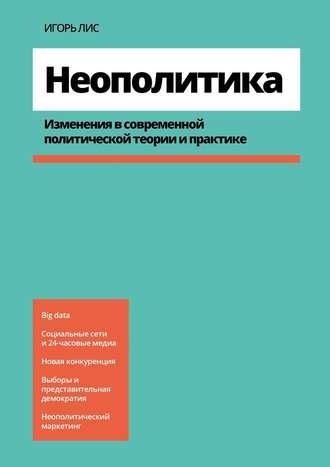 Игорь Лис, Неополитика. Изменения в современной политической теории и практике