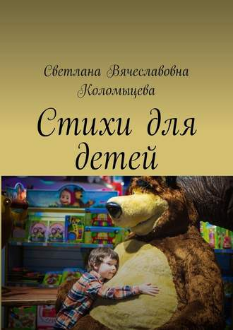 Светлана Коломыцева, Стихи для детей