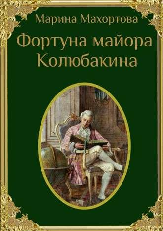 Марина Махортова, Фортуна майора Колюбакина