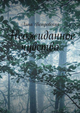 Лина Ветровская, Неожиданное чувство