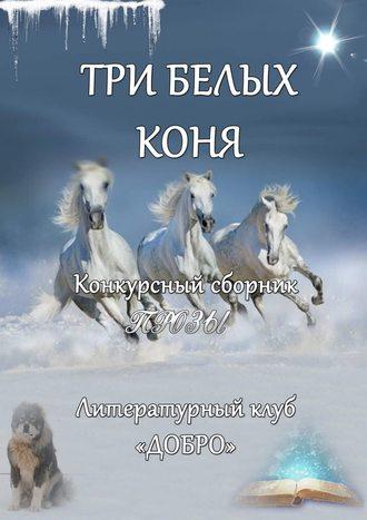 Александр Новиков, Три белыхконя. Конкурсный сборник прозы