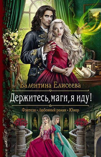 Валентина Елисеева, Держитесь, маги, я иду!