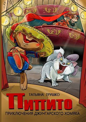 Татьяна Трушко, Пипито. Приключения джунгарского хомяка