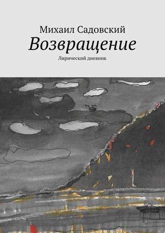 Михаил Садовский, Возвращение. Лирический дневник
