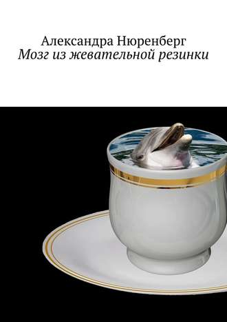 Александра Нюренберг, Мозг изжевательной резинки