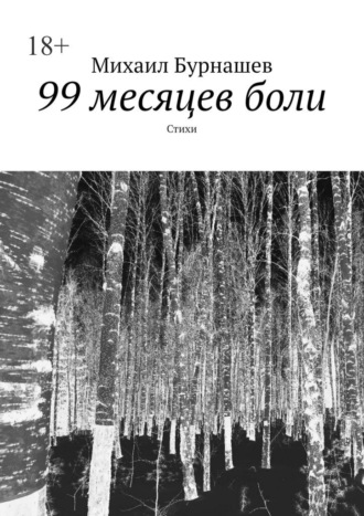 Михаил Бурнашев, 99месяцевболи. Стихи