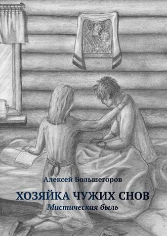 Алексей Большегоров, Хозяйка чужихснов. Мистическая быль