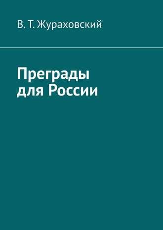 В. Жураховский, Преграды для России