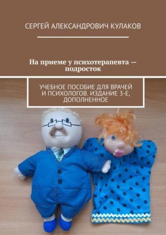 Сергей Кулаков, Наприеме упсихотерапевта– подросток. Учебное пособие для врачей ипсихологов