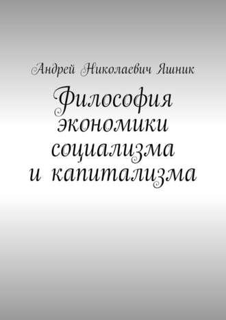 Андрей Яшник, Философия экономики социализма икапитализма