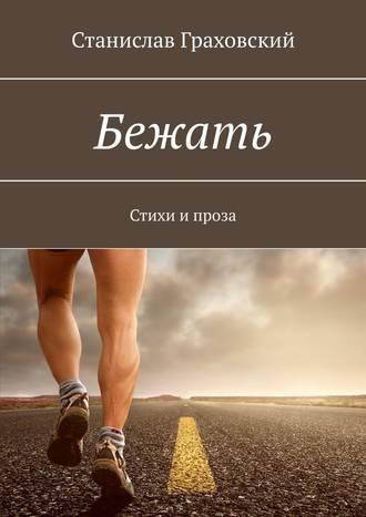 Станислав Граховский, Бежать. Стихи ипроза