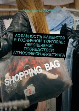 Маргарита Акулич, Атмосферомаркетинг врозничной торговле
