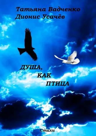 Татьяна Вадченко, Дионис Усачёв, Душа, как птица