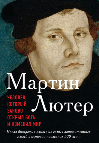 Эрик Метаксас, Мартин Лютер. Человек, который заново открыл Бога и изменил мир