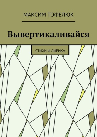 Максим Брестов, Вывертикаливайся. Стихи илирика