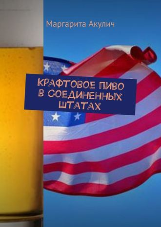 Маргарита Акулич, Крафтовое пиво вСоединенных Штатах
