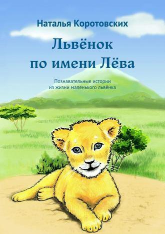 Наталья Коротовских, Львёнок поимениЛёва. Познавательные истории изжизнималенькогольвёнка