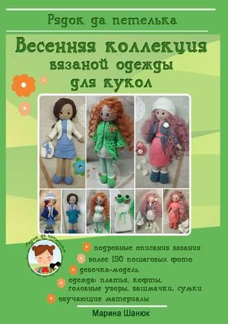 Марина Шанюк, Весенняя коллекция вязаной одежды для кукол