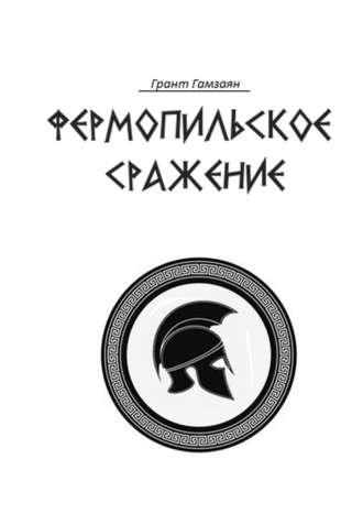 Грант Гамзаян, Фермопильское сражение