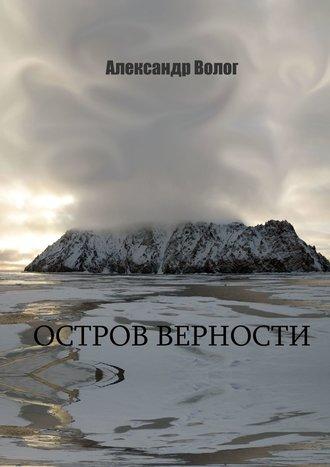 Александр Волог, Остров Верности