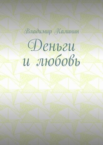 Владимир Калинин, Деньги илюбовь