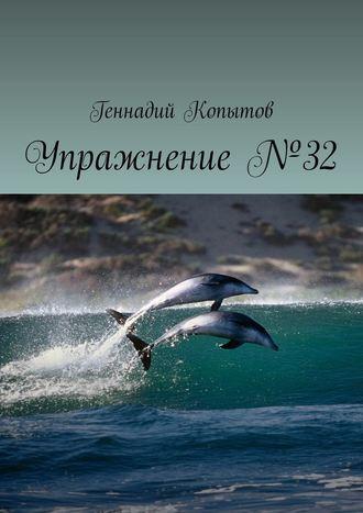 Геннадий Копытов, Упражнение№32