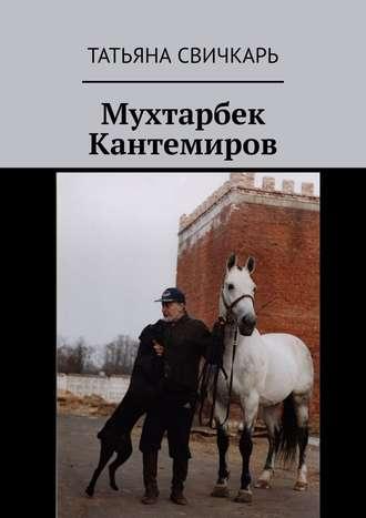 Татьяна Свичкарь, Мухтарбек Кантемиров