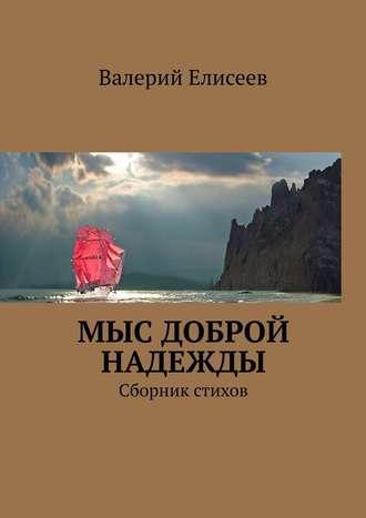 Валерий Елисеев, Мыс Доброй Надежды. Сборник стихов