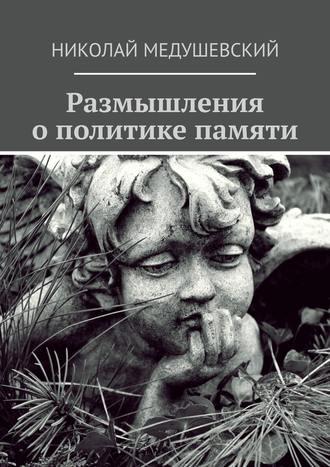 Николай Медушевский, Размышления ополитике памяти. Сборник работ
