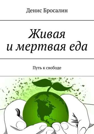 Денис Бросалин, Живая имертваяеда. Путь ксвободе
