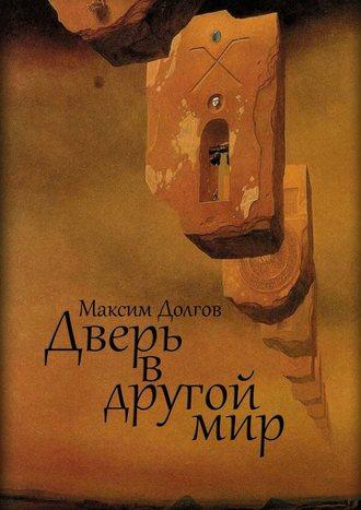 Максим Долгов, Дверь вдругоймир