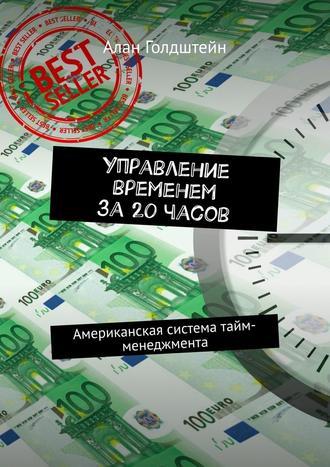 Алан Голдштейн, Управление временем за20часов. Американская система тайм-менеджмента