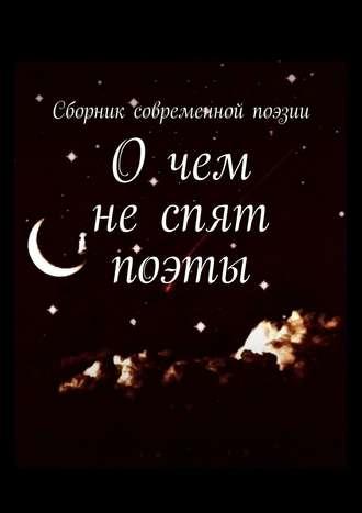 Е. Самохина, Очем неспят поэты