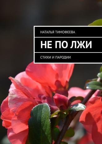 Наталья Тимофеева, Неполжи. Стихи ипародии