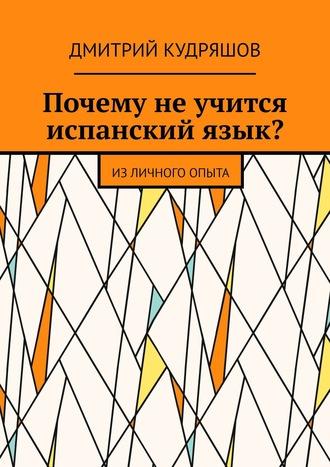 Дмитрий Кудряшов, Почему неучится испанский язык? Из личного опыта